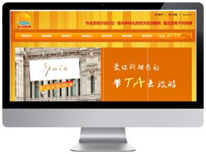 西班牙华源商旅中文官方网站