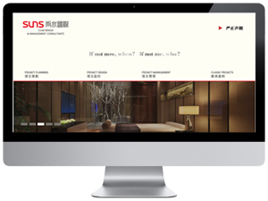 尚水国际会所策划管理机构官网