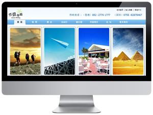 香港悠游假期有限公司官网