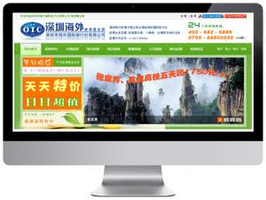 海外国际旅行社南湖营业部官网