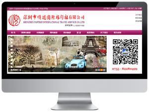 深圳顺游国际旅行社官网