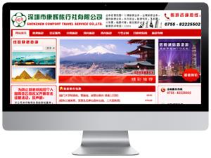 深圳康輝旅行社營業部網站